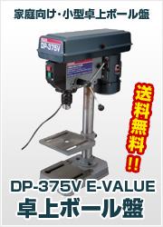 DP-375V E-VALUE 卓上ボール盤