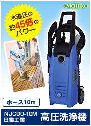 BH-590P 高圧洗浄機 日動工業