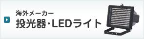 海外メーカー投光器・LEDライト