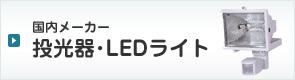 国内メーカー投光器・LEDライト