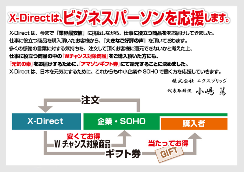 X-directはビジネスパーソンを応援します。