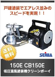 150E CB150E 低圧温風塗装機 クリーンボーイ 精和産業