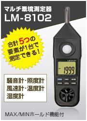 EMF-828 マルチ環境測定器 5つの要素が1台で測定できるマルチ環境測定器