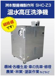 SHC-Z3 洲本整備機製作所 温水高圧洗浄機(灯油ボイラータイプ)