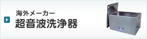 海外メーカー超音波洗浄器