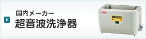 国内メーカー超音波洗浄器