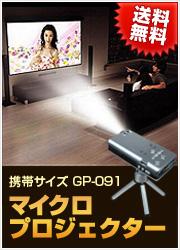 マイクロプロジェクター GP-091 携帯サイズ 超小型 最軽量 205g