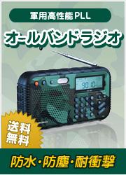 防水・防塵・耐衝撃 軍用高性能PLLオールバンドラジオ REDSUN RP007