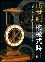15世紀 機械式時計