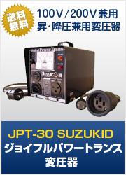 JPT-30 SUZUKID(スズキッド) ジョイフルパワートランス 変圧器