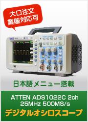 ATTEN ADS1022C 2ch 25MHz 500MS/s デジタルオシロスコープ